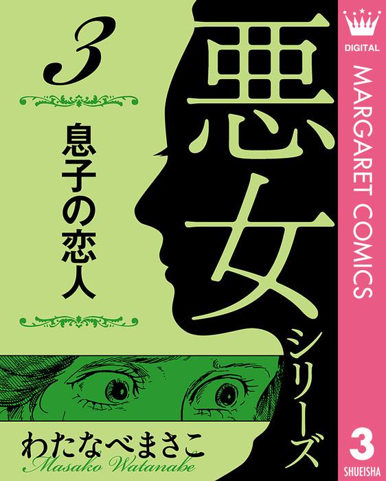 わたなべまさこ名作集 悪女シリーズ 3 息子の恋人-電子書籍-拡大画像