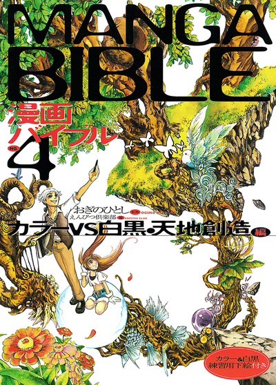 漫画バイブル(4)カラーVS白黒 天地創造編-電子書籍