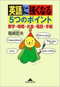英語に強くなる5つのポイント~数字・時間・お金・電話・手紙~-電子書籍