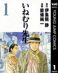 いねむり先生 1-電子書籍