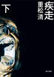 疾走(下)-電子書籍