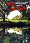 森を抜ける道-電子書籍