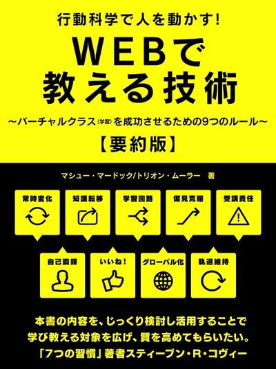 行動科学で人を動かす!WEBで教える技術 ~バーチャルクラス(学習)を成功させるための9つのルール~【要約版】-電子書籍