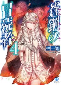 蒼鋼の冒涜者4-電子書籍
