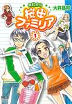 今日から桜田ファミリア-電子書籍