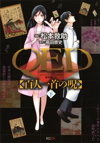 QED 百人一首の呪(下)-電子書籍