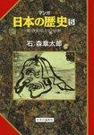 マンガ日本の歴史5(古代篇) - 隋・唐帝国と大化の改新-電子書籍