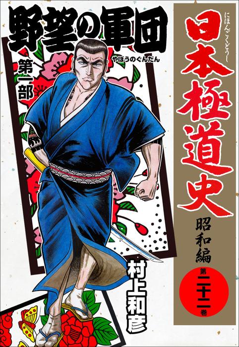 日本極道史~昭和編 第二十二巻-電子書籍-拡大画像
