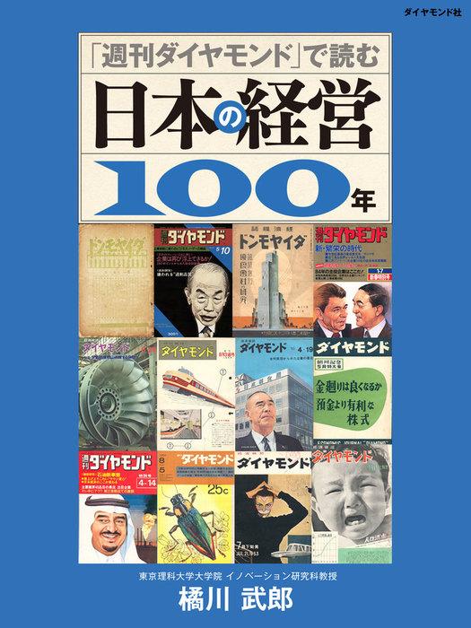 「週刊ダイヤモンド」で読む日本の経営100年-電子書籍-拡大画像