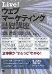 Live! ウェブマーケティング基礎講座-電子書籍
