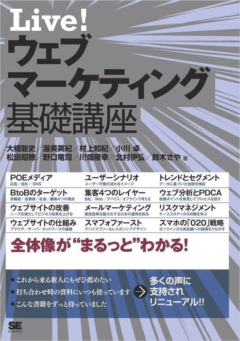 Live! ウェブマーケティング基礎講座拡大写真