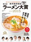 業界最高権威TRY認定 第15回ラーメン大賞 2014-15-電子書籍