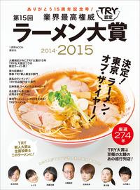 業界最高権威TRY認定 第15回ラーメン大賞 2014-15