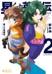 星くず英雄伝(2)パンドラの乙女-電子書籍