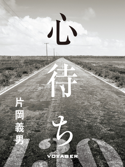 心待ち-電子書籍