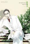 うそつき*ラブレター【特装版】 1-電子書籍