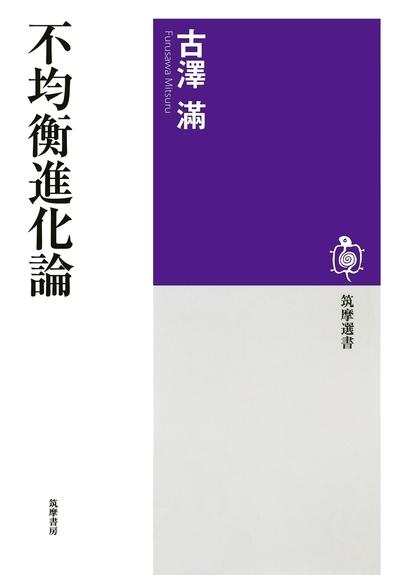 不均衡進化論-電子書籍