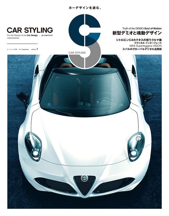 CAR STYLING Vol.1拡大写真