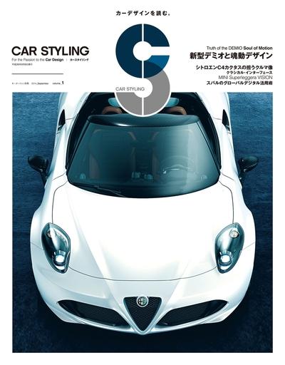 CAR STYLING Vol.1-電子書籍