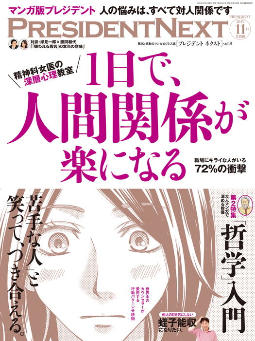 PRESIDENT NEXT Vol.8拡大写真