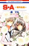 S・A(スペシャル・エー) -場外乱闘--電子書籍