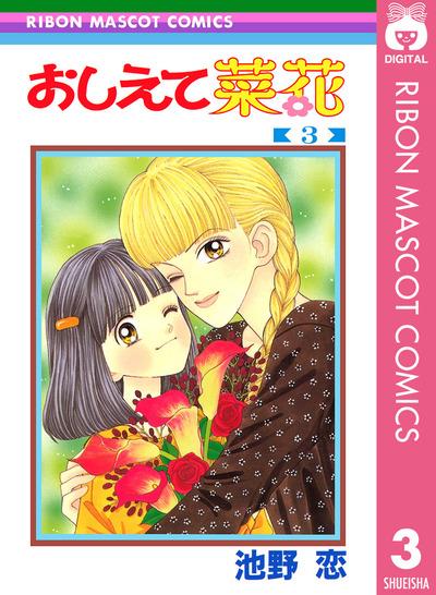おしえて菜花 3-電子書籍