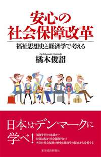 安心の社会保障改革 福祉思想史と経済学で考える-電子書籍
