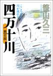 四万十川 第6部・こころの中を川が流れる-電子書籍