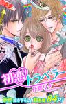Love Silky 初恋トラベラー story01-電子書籍