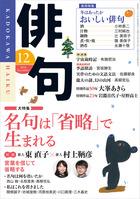 「雑誌『俳句』(角川文化振興財団)」シリーズ