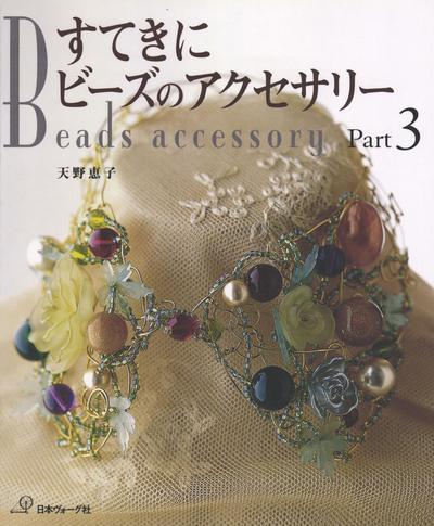 すてきにビーズのアクセサリー Part3-電子書籍