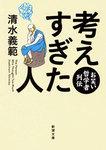 考えすぎた人―お笑い哲学者列伝―-電子書籍