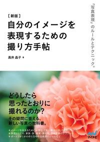 [新版] 自分のイメージを表現するための撮り方手帖-電子書籍