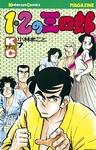 1・2の三四郎(7)-電子書籍