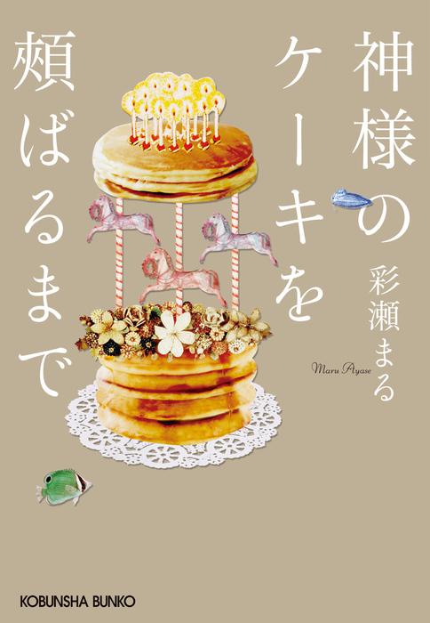 神様のケーキを頬ばるまで-電子書籍-拡大画像