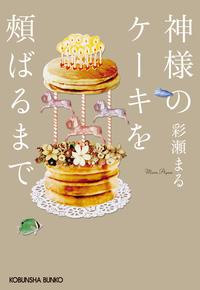 神様のケーキを頬ばるまで-電子書籍
