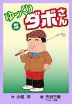 ゆっくりダボさん(5)-電子書籍