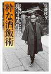 鬼平先生流 [粋な酒飯術]-電子書籍