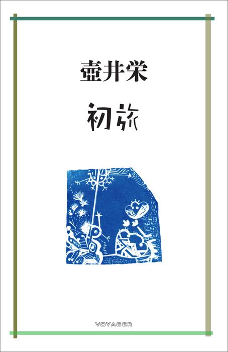 初旅-電子書籍-拡大画像