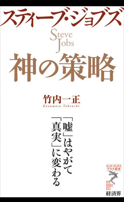 スティーブ・ジョブズ 神の策略-電子書籍-拡大画像