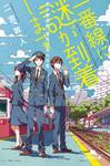 一番線に謎が到着します 若き鉄道員・夏目壮太の日常-電子書籍