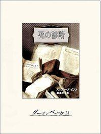 死の診断-電子書籍