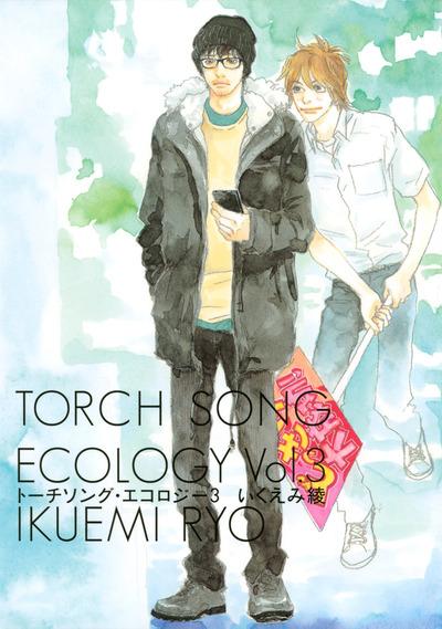 トーチソング・エコロジー (3)-電子書籍