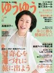 ゆうゆう2016年5月号-電子書籍
