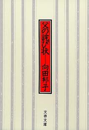 父の詫び状-電子書籍