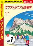 地球の歩き方 B01 アメリカ 2016-2017 【分冊】 1 カリフォルニアと西海岸-電子書籍