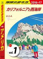 地球の歩き方_アメリカ