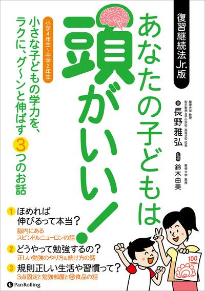 あなたの子どもは頭がいい! ──小さな子どもの学力を、ラクに、グ~ンと伸ばす3つのお話-電子書籍