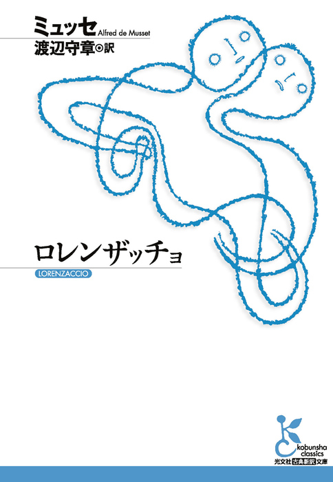 ロレンザッチョ-電子書籍-拡大画像