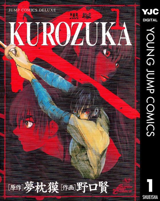 KUROZUKA―黒塚― 1-電子書籍-拡大画像